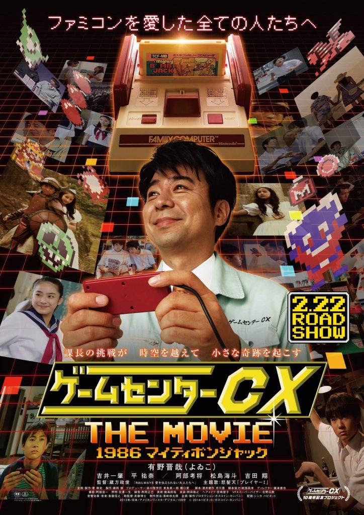 ゲームセンターCX THE MOVIE 1986 マイティボンジャック/RETRO GAME MASTER THE MOVIE 1986 Mighty Bomb Jack