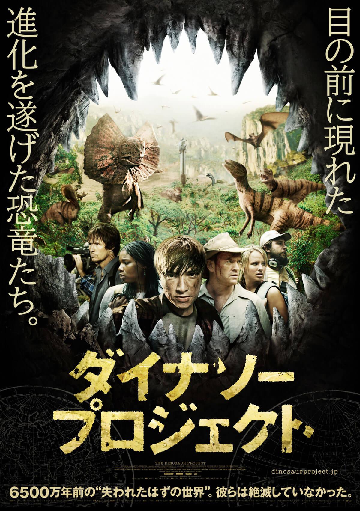 ダイナソー・プロジェクト/The Dinosaur Project