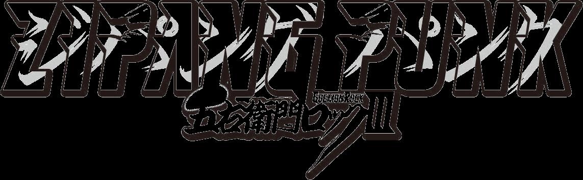 ゲキ×シネ ZIPANG PUNK~五右衛門ロックⅢ/GEKIxCINE ZIPANG PUNK~GOEMON ROCK Ⅲ